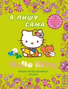 Hello kitty. Я пишу сама