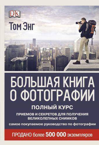 Большая книга о фотографии