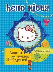 Hello Kitty. Анкета для лучших друзей