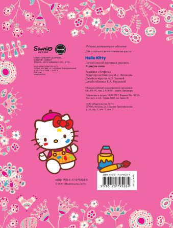Hello Kitty. Я рисую сама