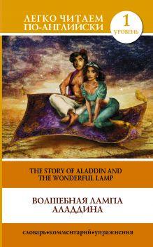 Волшебная лампа Аладдина = The Story of Aladdin and the Wonderful Lamp