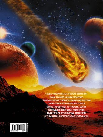 Космос. Всё о звёздах, планетах, космических странниках