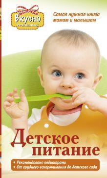 Детское питание. Самая нужная книга мама и малышам. Рекомендовано педиатрами. От грудного вскармливания до детского сада