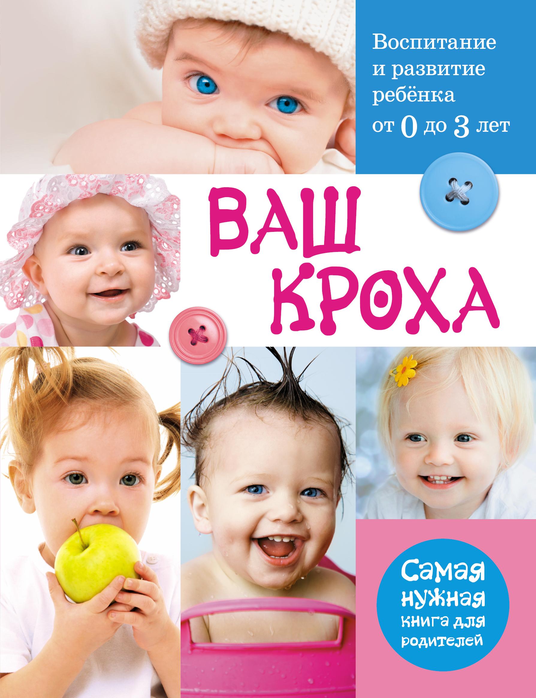 Для детей от 0 до 3 лет фото