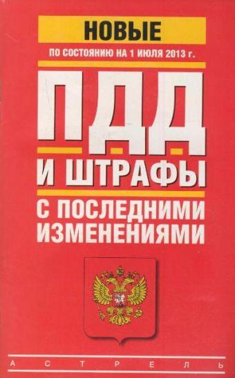 ПДД и штрафы с последними изменениями по состоянию на 01 июля 2013 год