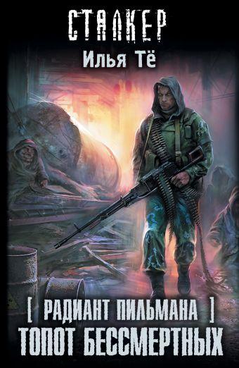 Радиант Пильмана: Топот бессмертных