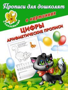 Прописи для дошколят в картинках с наклейками: Цифры. Арифметические прописи