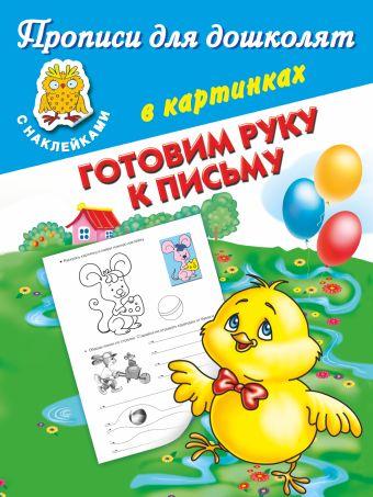 Прописи для дошколят в картинках с наклейками Готовим руку к письму