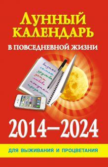Лунный календарь в повседневной жизни для выживания и процветания. 2014-2024 гг.