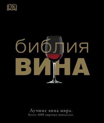 Библия вина