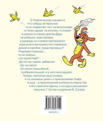 Сказки Г. Остера в картинках В. Сутеева