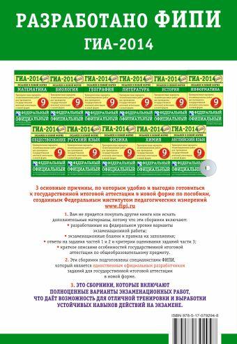 ГИА-2014. ФИПИ. Обществознание. (70x100/16) Тренировочные варианты экзаменационных работ для проведения государственной итоговой аттестации