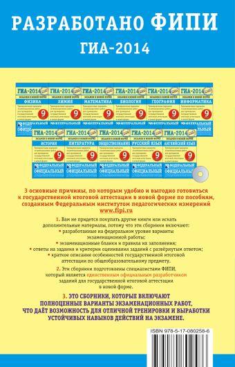 ГИА-2014. ФИПИ. Обществознание. (84x108/32) Тренировочные варианты экзаменационных работ для проведения государственной итоговой аттестации
