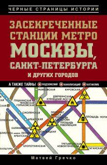 Засекреченные станции метро Москвы, Санкт-Петербурга и других городов
