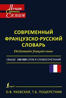 Современный французско-русский словарь