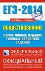 ЕГЭ-2014. ФИПИ. Обществознание. (84x108/32) Самое полное издание типовых вариантов заданий.