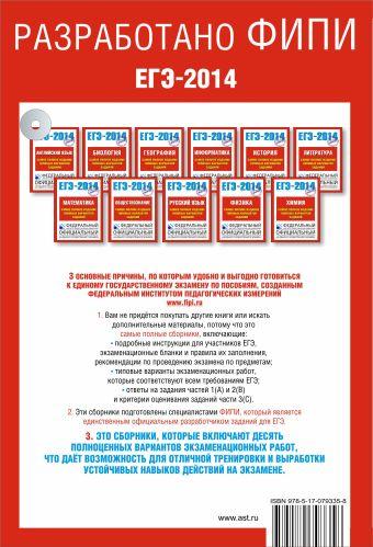 ЕГЭ-2014. ФИПИ. Обществознание. (70x100/16) Самое полное издание типовых вариантов заданий.