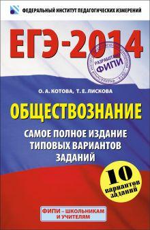 ЕГЭ-2014. ФИПИ. Обществознание. (60х90/16) Самое полное издание типовых вариантов заданий.