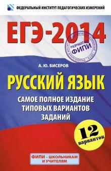 ЕГЭ-2014. ФИПИ. Русский язык (60х90/16). Самое полное издание типовых вариантов заданий