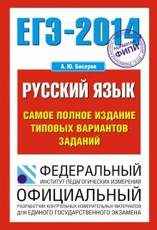 ЕГЭ-2014. ФИПИ. Русский язык (70х100/16). Самое полное издание типовых вариантов заданий