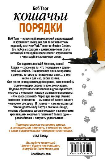 Кошачьи порядки
