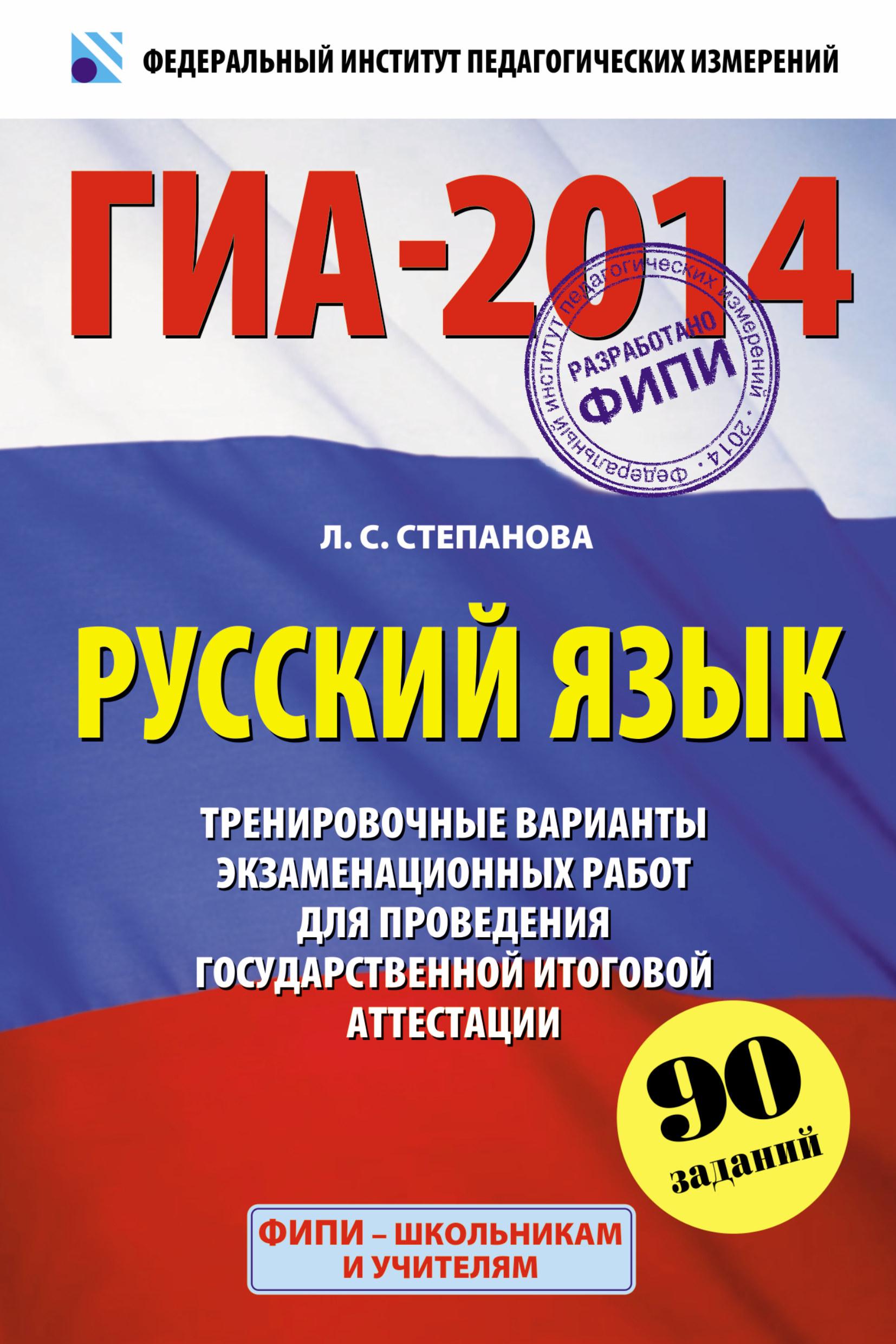 тренировочные варианты экзаменационных работ русскому 2014 гиа скачать