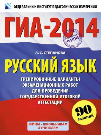 ГИА-2014. ФИПИ. Русский язык (60х90/8). Тренировочные варианты экзаменационных работ для проведения ГИА