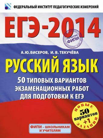 ЕГЭ-2014. ФИПИ. Русский язык. (60x90/8) 50+1 типовых вариантов экзаменационных работ