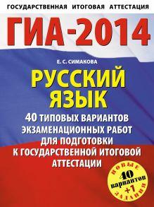 ГИА-2014. ФИПИ. Русский язык (60x90/8). 40+1 типовых вариантов экзаменационных заданий для подготовки к ГИА. 9 класс