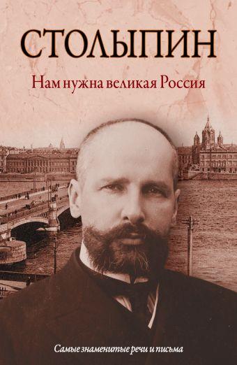Нам нужна великая Россия. Самые знаменитые речи и письма