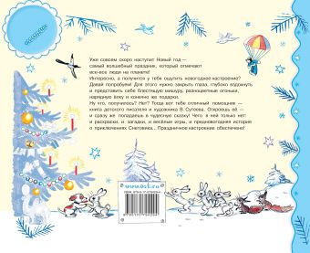 Сказочные истории к Новому году