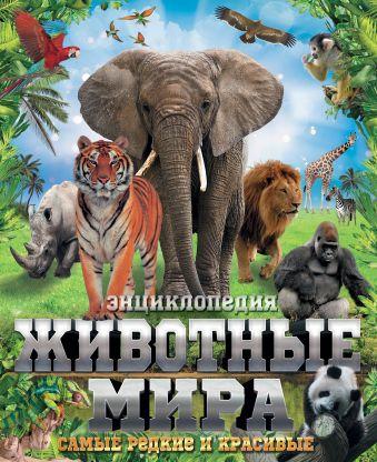 Животные мира