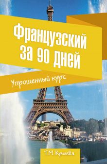 Французский за 90 дней. Упрощенный курс