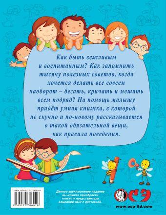 Новые правила поведения для воспитанных детей