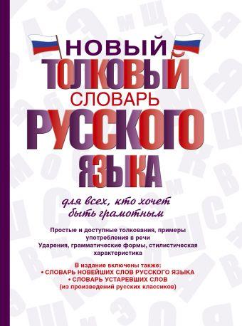 Новый толковый словарь русского языка для всех, кто хочет быть грамотным