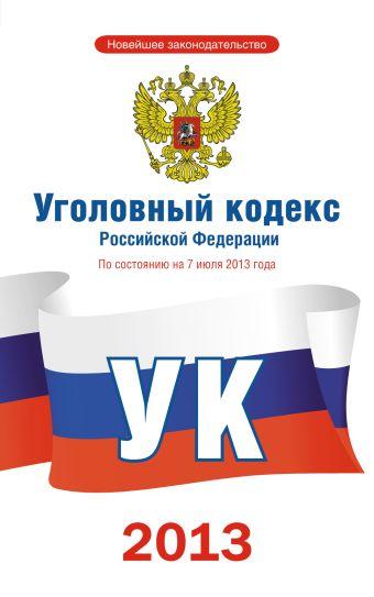 Уголовный кодекс Российской Федерации по состоянию на 7 июля 2013 года