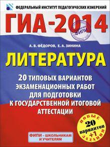 ГИА-2014. ФИПИ. Литература. (60х90/8) 20+1 вариант экзаменационных работ для подготовки к ГИА. 9 класс.