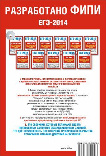 ЕГЭ-2014. ФИПИ. Литература. (70x100/16) Самое полное издание типовых вариантов заданий