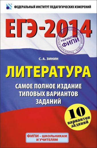 ЕГЭ-2014. ФИПИ. Литература. (60х90/16) Самое полное издание типовых вариантов.