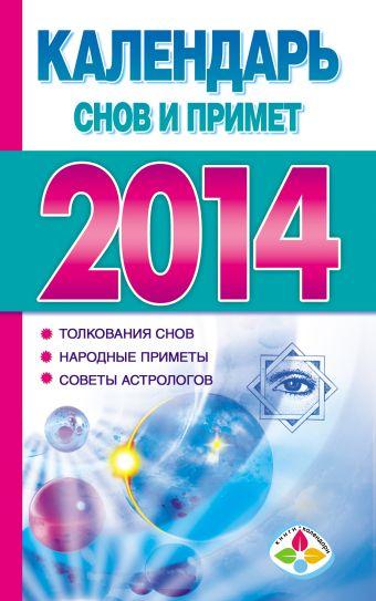 Календарь снов и примет на 2014 год
