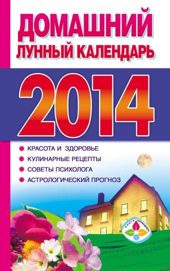 Домашний лунный календарь на 2014 год
