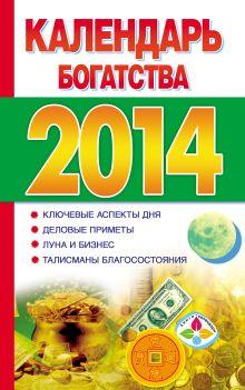 Календарь богатства на 2014 год
