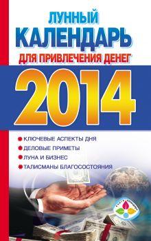 Лунный календарь для привлечения денег на 2014 год