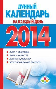 Лунный календарь на каждый день 2014 год
