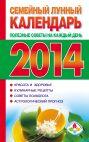 Семейный лунный календарь. Полезные советы на каждый день 2014 г.