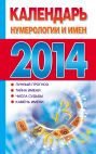 Календарь нумерологии и имен на 2014 год