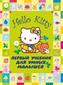 Hello Kitty. Первый учебник для умных малышей