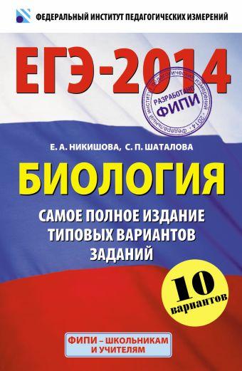 ЕГЭ-2014. ФИПИ. Биология. (60х90/16) Самое полное издание типовых вариантов ЕГЭ.