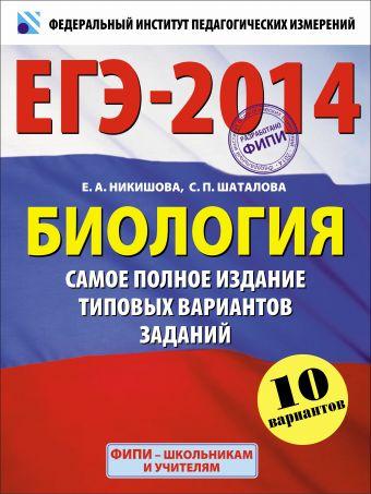 ЕГЭ-2014. ФИПИ. Биология. (60x90/8) 10 вариантов. Самое полное издание типовых вариантов заданий