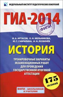ГИА-2014. ФИПИ. История. (60x90/16) 175 заданий. Тренировочные варианты